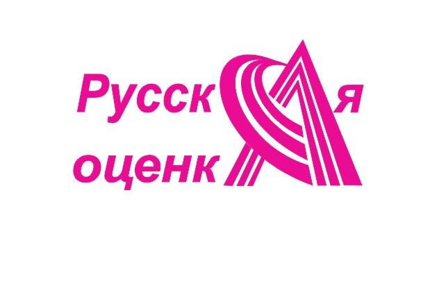 """ООО """"Русская оценка"""""""